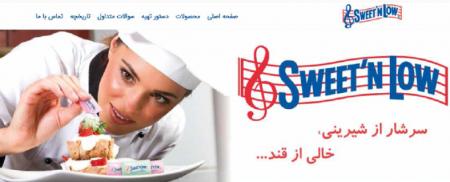 sweetnlow website